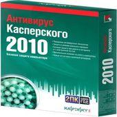 Скачать Антивирус Касперского Бесплатно Без Регистрации И Смс - фото 9